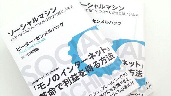 IoTビジネスが実践できる本『ソーシャルマシン』発売
