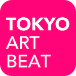 東京で展覧会を見に行くならばこのiPhoneアプリが必携!