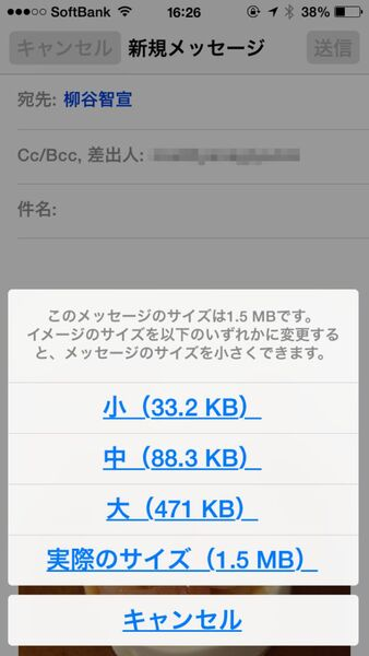 アイフォン 写真 サイズ 変更
