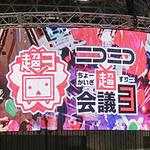 ニコニコ超会議3の会場を侵略する「巨大建造物」を目撃せよっ!