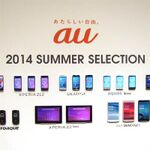 【速報】au夏モデルはWiMAX 2+対応のXperiaなどスマホ6台