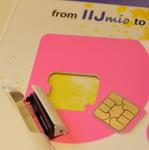 格安SIMで最大800円超割引!? 固定通信とのセット利用を考える