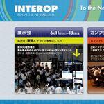 インターネットテクノロジーの祭典「Interop Tokyo 2014」、今年は6月11日から