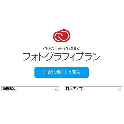 アドビ、2014年版CC&月980円でPhotoshopが使えるプラン正式開始