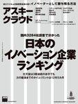 日本のイノベーション企業ランキング