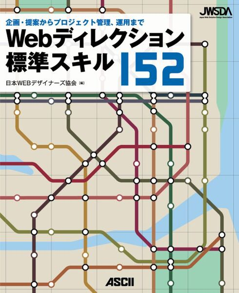 Webディレクションの定番ガイドブックに電子版が発売