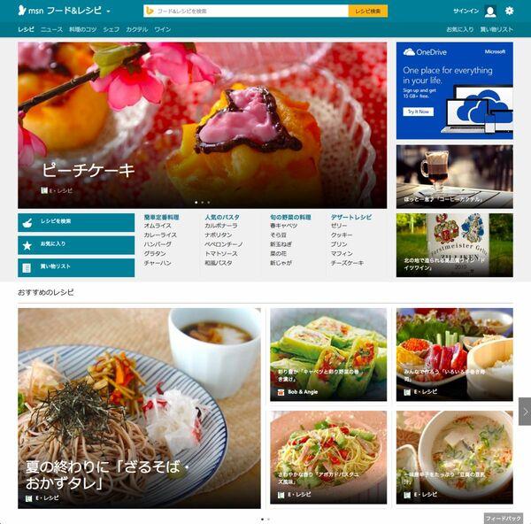MSNが全面刷新 タブレット対応、ネイティブ広告導入も