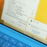 Windows 8.1で消えた詳細な電源管理項目を表示する!