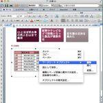Excel で編集可能な表を Word 文書に埋め込むワザ
