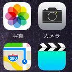 iPhone 6/6 Plusはアイコンや文字を大きくできる!