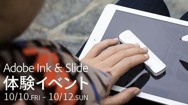 Adobe Ink&Slide予約開始、代官山で体験イベント