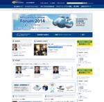 クラウドビジョンを語る!「NTT Com Forum 2014」来週開催