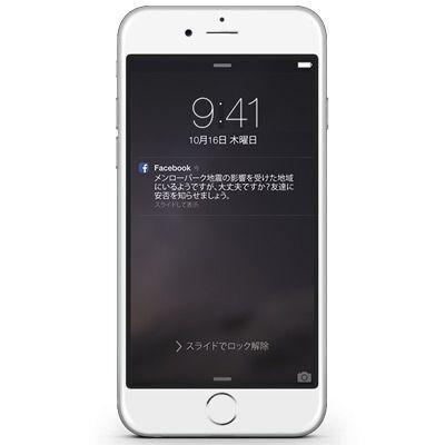 Facebook、友人と安否を確認する「災害情報センター」