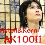 StylipSの2nd Albumハイレゾ版を「AK100II」で聴き、斬る!!
