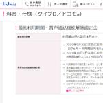 【格安スマホまとめ】10月から大手MVNOで最低利用期間撤廃か解除料1000円に