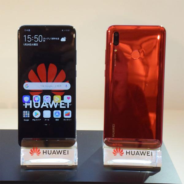 【格安スマホまとめ】2万円台半ばのファーウェイ新SIMフリー機「HUAWEI nova lite 3」