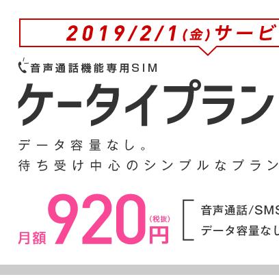 【格安スマホまとめ】IIJmioが音声専用SIMを月1000円以下で、ファーウェイが30日に新スマホ発表