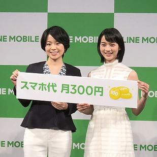 【格安スマホまとめ】LINEモバイルがソフトバンク網の格安SIM開始、月300円のキャンペーンも