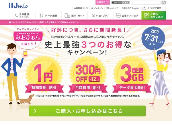 格安SIM加入で2ヵ月無料や通信量増量など、夏のキャンペーン情報まとめ