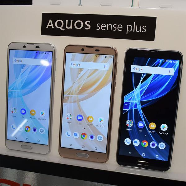 【格安スマホまとめ】シャープからワンランク上のSIMフリー専用機「AQUOS sense plus」発表