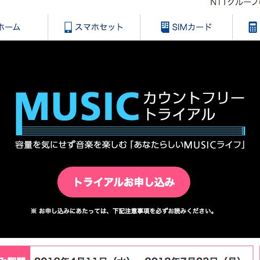 【格安スマホまとめ】OCNが音楽ストリーミングをカウントフリーに、b-mobileのSB網SIMでテザリング対応