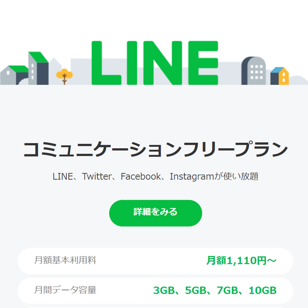 【格安スマホまとめ】LINEモバイルがソフトバンク傘下に、ファーウェイ新エントリー機は18:9?