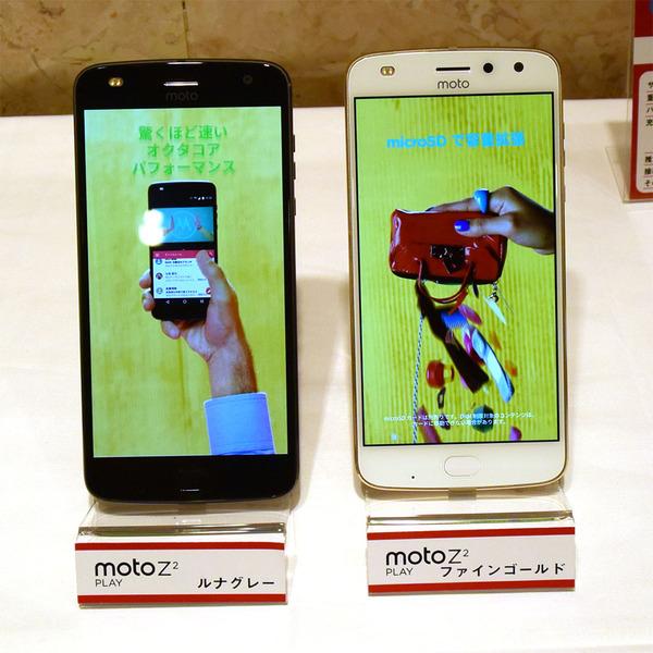 【格安スマホまとめ】Moto Modsの拡張性ありな「Moto Z2 Play」、ZenFoneはデュアルレンズ機が登場