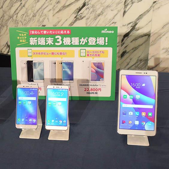 【音声付き格安SIM】mineo、今春発売の新端末を予告 BIGLOBEがiPhone SEを取り扱い!?