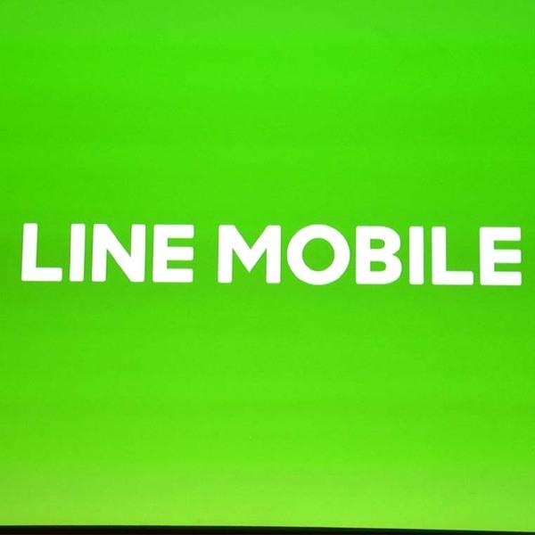 【格安データ通信SIM】LINEモバイル開始、ZTEがDSDS対応機、iPhone SE値下げ