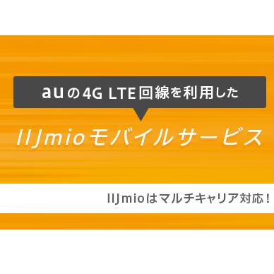 【音声付き格安SIM】IIJmioがauプランを10月開始、1契約でSIMの混在可!