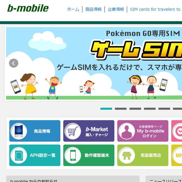 【格安データ通信SIM】日本通信が個人向けSIMをU-NEXTに譲渡!?