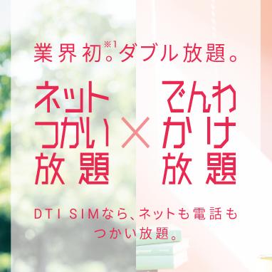 【格安データ通信SIM】DTI SIMが使い放題の新プラン、ZTEが海外でフラグシップ機発表