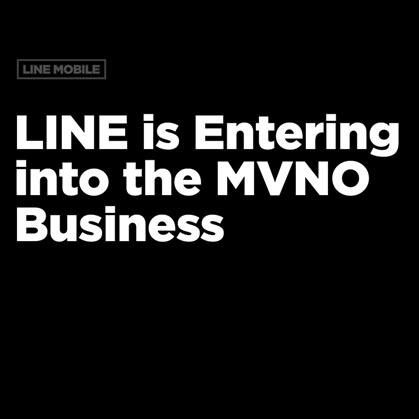 【格安データ通信SIM】LINEがMVNO事業参入、余った通信量がANAマイルになるSIM