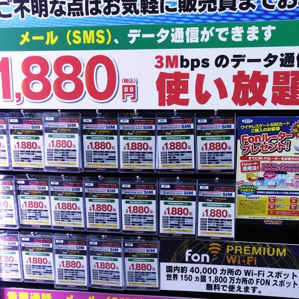 【格安データ通信SIM】ワイヤレスゲート、3Mbpsで使い放題のSIMを月1680円