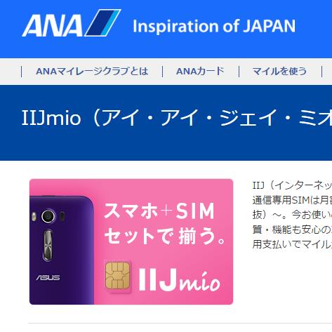 【格安データ通信SIM】IIJmioの格安SIMでANAマイルが付与