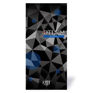 【格安データ通信SIM】DTIが最安クラスの月3GBプラン、月907円~