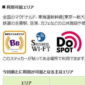 【音声付き格安SIM】BIGLOBEの公衆Wi-Fiが強化、1日350MBのSIM登場