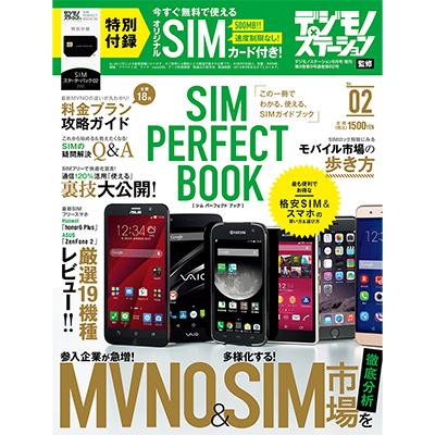 【格安データ通信SIM】ムック付録のau MVNO「mineo」のSIMを試した