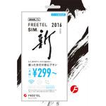【格安データ通信SIM】FREETELが月299円~のSIM、DMMが新プランの予告