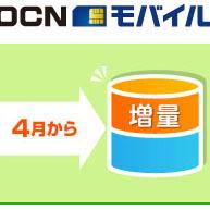 【格安データ通信SIM】OCNは1日70MB→110MBに! MVNO向けXperiaも登場