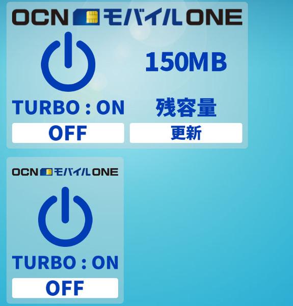 【格安データ通信SIM】OCNで繰り越し開始 ウィジェットから高速オンオフが可に