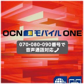 【格安データ通信SIM】OCNに音声付きSIM、ファーウェイがLTE対応の2万円前半のスマホ