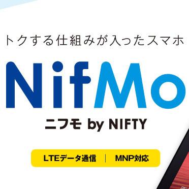【格安データ通信SIM】ニフティが本格参戦、6000円のSIMフリーガラケー