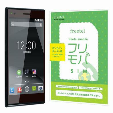 【格安データ通信SIM】freetelが格安SIM 1GBで月723円から