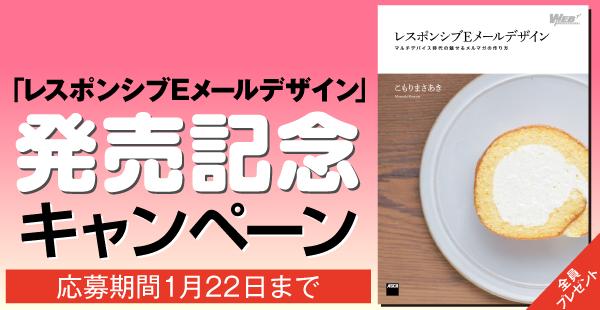メルマガもスマホ対応へ!『レスポンシブEメールデザイン』本日発売