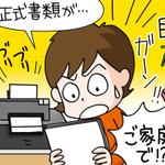 確定申告書はプリンターで印刷した普通紙でもOKだって!?