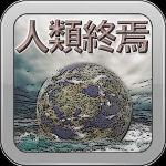 パソコンやファミコンで流行ったコマンド型アドベンチャーゲーム「人類終焉」