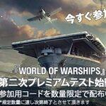 『World of Warships』第二次プレミアムテスト実施!【参加用コード限定配布】