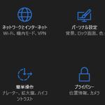 Windows 10で設定画面を「ブラック配色」にする方法