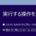 Windows 10を手動でアップデートするテク